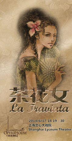 Shanghai Opera House poster for La Traviata . . . 2014 Season.