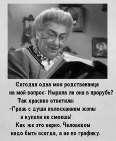 Марианна Смирнова | юмор | Постила Motivational Phrases, Inspirational Quotes, Russian Jokes, Funny Expressions, Funny Phrases, Clever Quotes, Life Motivation, Wise Words, Best Quotes