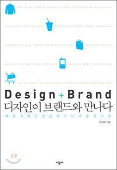 디자인이 브랜드와 만나다