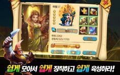 오마이갓러쉬_Screenshot