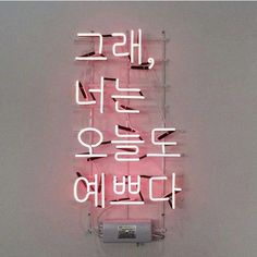 Baby Pink Aesthetic, Neon Aesthetic, Korean Aesthetic, Korean Letters, Korean Words, K Wallpaper, Pastel Wallpaper, Lights Tumblr, Ipad Background