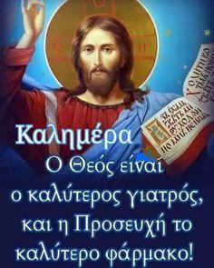 Christus Pantokrator, Orthodox Christianity, Christian Faith, Jesus Christ, Good Morning, Medicine, Wisdom, Quotes, Saints