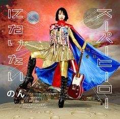 11月22日にリリースされるのんのシングル『スーパーヒーローになりたい』のジャケットが公開された。