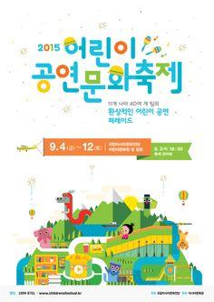 어린이공연문화축제 2015