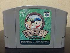Bokujo Monogatari 2 Nintendo 64 Japan NTSC-J Harvest Moon 2