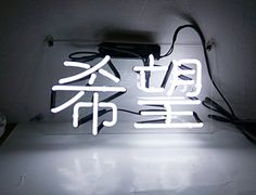 """New Beer Neon Signs Neon Sign Chinese Meaning 'Hope' Lamp Light Room Decor for Home Bedroom Bar Hotel Beach Cocktail Recreational Game Room 13"""" x 7"""" - - Amazon.com"""