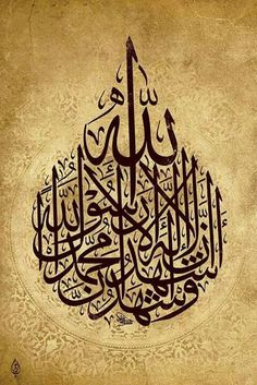 There is no god but ِِAllah; Prophet Muhammad is the messenger of God. Arab Prophet and Founder of Islam. Persian Calligraphy, Arabic Calligraphy Art, Beautiful Calligraphy, Caligraphy, Art Arabe, Motifs Islamiques, La Ilaha Illallah, Arabic Font, Islamic Patterns