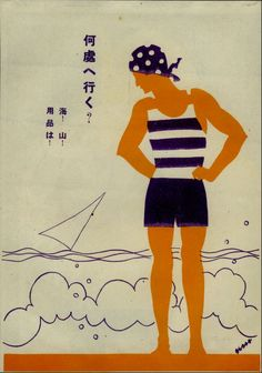Japanese book illustration 1930's