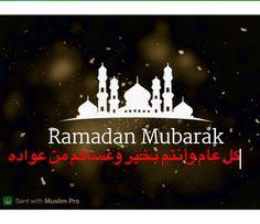 DesertRose... Ramadan