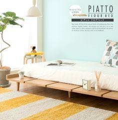 シンプルな美しさが際立つ、フロアベッド「PIATTO(ピアット)」。サイズ違いのマットレスを置いて、サイドテーブル付きベッドとしてお使いいただけます。