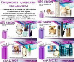Приобрести продукцию и получить дисконт 20% от цен каталога можно здесь https://ru.oriflame.com/business-opportunity/become-consultant?potentialSponsor=6838995&ibs_owner=6838995