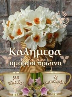 Good Morning Messages Friends, Good Morning Texts, Good Night, Diy And Crafts, Place Card Holders, Table Decorations, Mornings, Saints, Spiritual