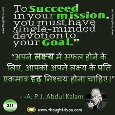 Quotes By A. P. J. Abdul Kalam, A. P. J. Abdul Kalam Quotes, A. P. J. Abdul Kalam Quotes in Hindi, APJ Abdul Kalam, Success Quotes, Quote for Success, Goal, Mission, Accomplishment