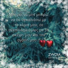 Το εννοω!!! L Love You, Life Quotes, Poetry, Dads, Wisdom, Angel, Messages, Feelings, Sayings