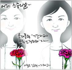 [국민만평-서민호 화백] 세월호, 어제 스승의 날…  2017.05.15