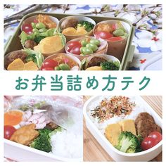 Bento Kids, Bento Box Lunch, Japanese Bento Box, Japanese Food, Bento Recipes, Food And Drink, Favorite Recipes, Meals, Cooking