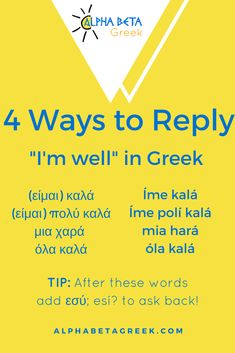 I help Greek language learners improve their speaking, when your dream is to connect & make conversations with the locals in Greece, friends and family. Greek Phrases, Greek Words, Learn Greek, Skiathos, Greek Language, Online Lessons, English Lessons, Ancient Greek, Cyprus