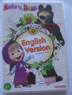 Masha and the bear 18 episodes Masha i medved. English version licensed edition.