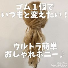 Simply because it uses no pens! 8 relaxing hair arrangements for adults – From Parts Unknown Pretty Hairstyles, Easy Hairstyles, Little Girl Hairstyles, Wedding Hairstyles, Hair Arrange, Hair Setting, Japanese Hairstyle, Short Wedding Hair, Dye My Hair