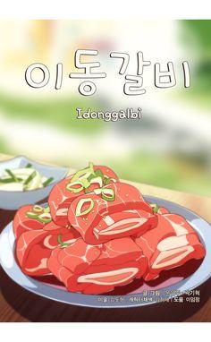 Cute Food Art, Creative Food Art, K Food, Food Menu, Food Sketch, Food Cartoon, Food Wallpaper, My Best Recipe, Food Drawing