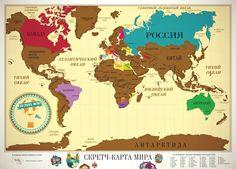 Скретч карта мира с посещенными странами
