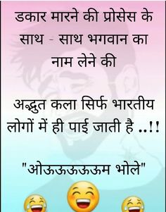 Funny Jokes In Hindi, Funny Quotes, Funny Memes, Fun Time, Funny Comics, Good Times, Desi, Real Life, Track