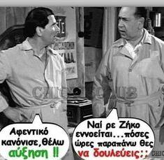 Haha, Funny Quotes, Funny Pictures, Jokes, Greek, Funny Phrases, Fanny Pics, Husky Jokes, Ha Ha