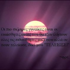 She Quotes, Quotes And Notes, Wisdom Quotes, Funny Quotes, Unique Words, Greek Words, Greek Quotes, So Little Time, Sentences