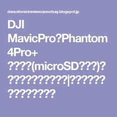 DJI MavicProとPhantom4Pro+ 記録媒体(microSDカード)選びについてちょこっと|密林レビューでは言えない!!