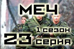 Сериал Меч 23 серия 1 сезон (1-25 серия) - Русский сериал HD