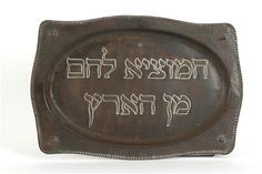 Plate for the Hala (bread for Shabbat), brass, Germany, 19th century. Bar David Museum of Art and Judaica, Kibbutz Bar'am