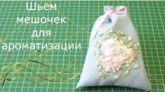 Шьем мешочек для ароматизации