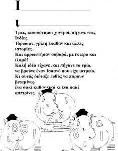 9I Greek Language, Speech And Language, Learn Greek, Greek Alphabet, Learn To Read, Speech Therapy, Literacy, Homeschool, Teaching