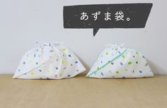 好みのサイズや大きさでささっと作れる「あずま袋」。形も想像が付くし、なんとなく簡単そうだってことは知ってるけれど、いざ作ろうと思うと、(あれっ、どこをどう縫えばいいんだっけ??)となりませんか?・・・私だけかな(汗)。いや、きっといらっしゃるのでは、ということで、一緒に作ってみましょう!