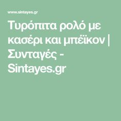 Τυρόπιτα ρολό με κασέρι και μπέϊκον   Συνταγές - Sintayes.gr