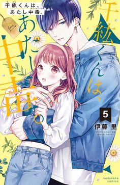 Anime Demon, Manga Anime, Animes To Watch, Manga Covers, Light Novel, Manga To Read, Shoujo, Webtoon, Manhwa