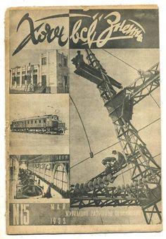 Original 1932 year magazine Photomontage  Russia avant-garde cover USSR
