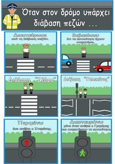 Road Safety Flash Cards in Greek Greek Language, Learning Resources, Special Education, Transportation, Crafts For Kids, Safety, Preschool, Exercise, Teaching