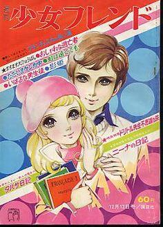 高橋真琴 Takahashi Macoto / Shojo Friend, Dec.12 1967