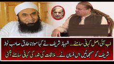 Inside Story of Tariq Jameel And Nawaz sharif Meeting