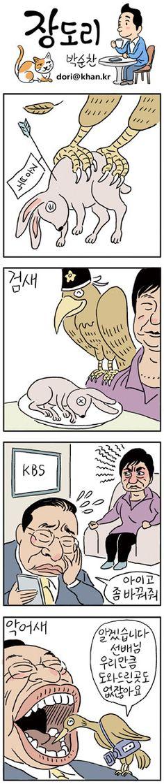 흐미,신문만평 온통 이사람 만평이군요. – 경제   Daum 아고라