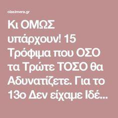 Κι ΟΜΩΣ υπάρχουν! 15 Τρόφιμα που ΟΣΟ τα Τρώτε ΤΟΣΟ θα Αδυνατίζετε. Για το 13ο Δεν είχαμε Ιδέα… - OlaSimera