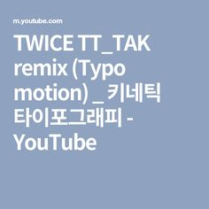 TWICE TT_TAK remix (Typo motion) _ 키네틱 타이포그래피 - YouTube