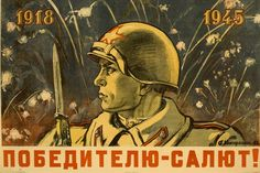 "Russian WW2  ""To the winner - salute!"""