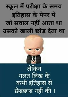 Sms Jokes, Jokes In Hindi, Jokes Quotes, Jokes Images, Funny Images, Funny Pictures, Weird Facts, Fun Facts, Funny Talking
