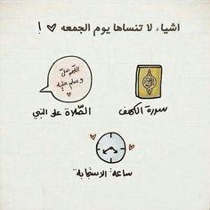 ثلاثة أشياء لا تنساها اليوم  #جمعة_مباركة #إستغفار #دعاء #سورة_الكهف #ساعة_اﻹجابة #جمعة_طيبة_مباركة  #يوم_الجمعة_سورة_الكهف #الجمعة #دنيا_امرأة  #كويت #كويتيات #كويتي #بحرين #دبي #الإمارات #سعوديه #سعوديات #kuwait #kuwaiti #kuwaitcity #saudi #saudiarabia #ksa #uae #bahrain #gulfً