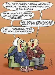 Funny Greek Quotes, Funny Quotes, Greek Symbol, Just Kidding, Funny Cartoons, Picture Video, Me Quotes, Laughter, Funny Pictures