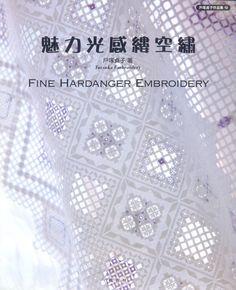 Master Collection Sadako Totsuka 16 - Fine Hardanger Embroidery - Japanese craft book (in Chinese)