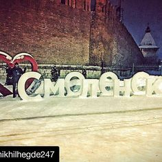#Repost @nikhilhegde247 with @repostapp ・・・ I love Smolensk #smolensk #russia #nikhilhegdesdiaries #instagram #instatravel #photo #travel #travelgram #follow #smolenskaya #fortress #fort