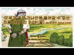 [신명기] 모세가 결코 가나안에 들어갈 수 없는 진짜 이유 (신 3:23-끝) by 뉴저지 Jesus Lover